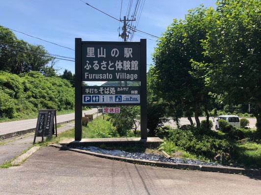 Michi no Eki Rastplatz