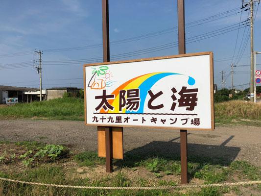 Kujukuri Auto Camping - Hinweisschild an der Straße