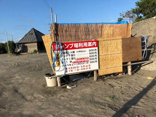Tadara Kitahama Kaigan Camping  - Zufahrt