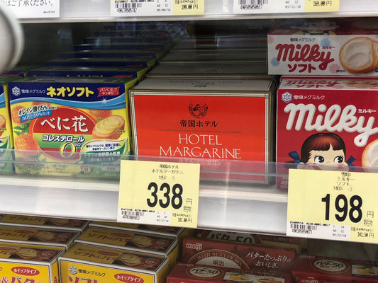 Hotel Margarine - eine Alternative zur Butter?