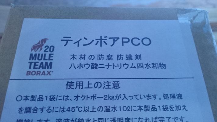 ティンボアPCO(オクトボー)製品表示ラベル
