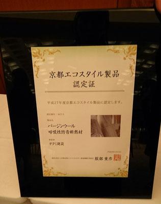 京都エコスタイル認定製品、バージンウール呼吸性防音断熱材