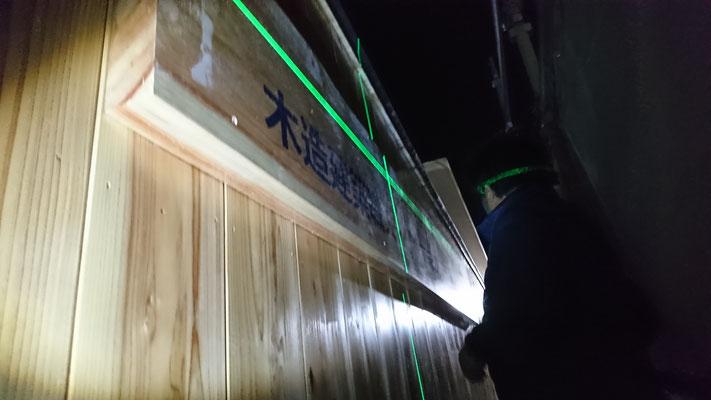 公募型木のまちづくり推進事業_夜業で府産材一枚板の看板取付中