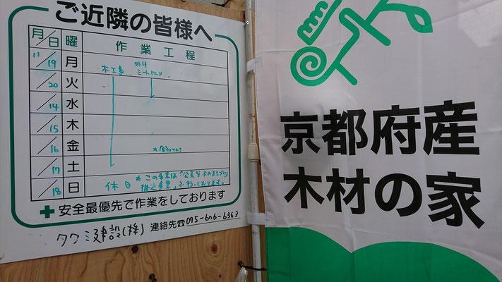 公募型木のまちづくり事業_みどりの工務店旗