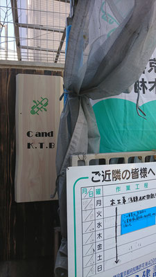 公募型木のまちづくり推進事業_府産材シンボルマーク入り枚板の看板取付