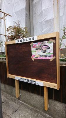 痛んでいた京都市広報版を府産材端材などで作製設置寄贈