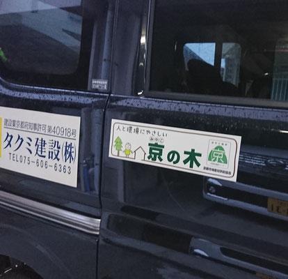 「京杣木」のステッカーを頂きました!大工皆で車に貼ってます(*^^*)