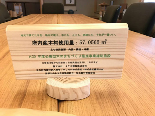 公募型木のまちづくり事業_新築:府産材㎥を記載した北山杉の造作プレート