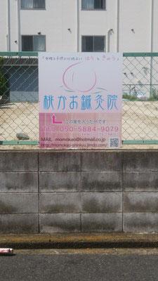 桃かお鍼灸院の外看板