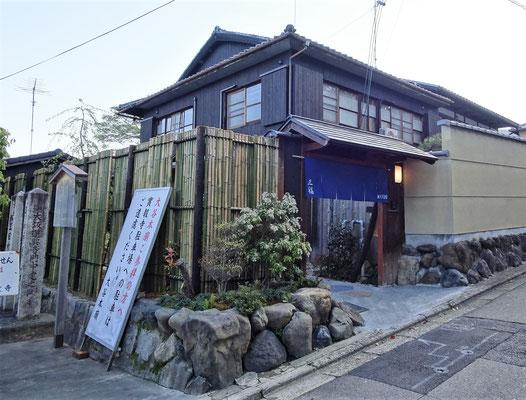 Das Mifuku in Kyoto.....