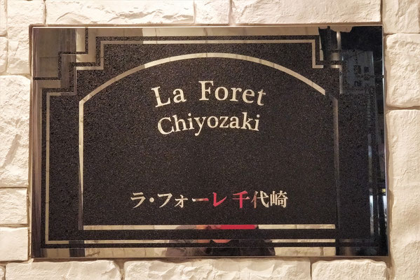 .....Laforet Chiyozaki Apartement in Osaka.