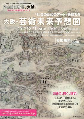 自由都市大阪 メインビジュアル