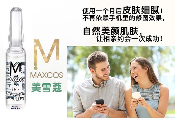 MAXCOS 美雪蔻 玻尿酸 面膜