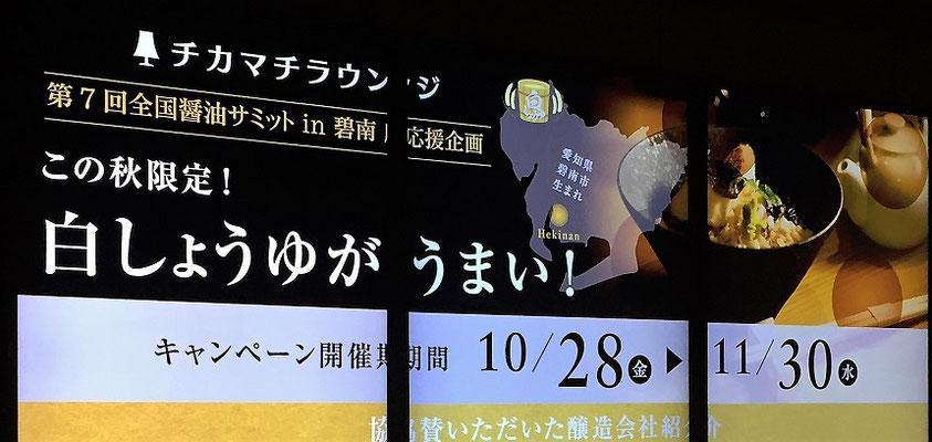 チカマチラウンジ「白しょうゆがうまい!」日東醸造様・ヤマシン醸造様・七福醸造様 ご協力ありがとうございました。