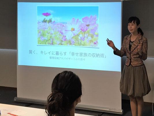 賢くキレイに暮らす「幸せの収納術」小川奈々さん(トヨタすまいるライフ様にて開催)