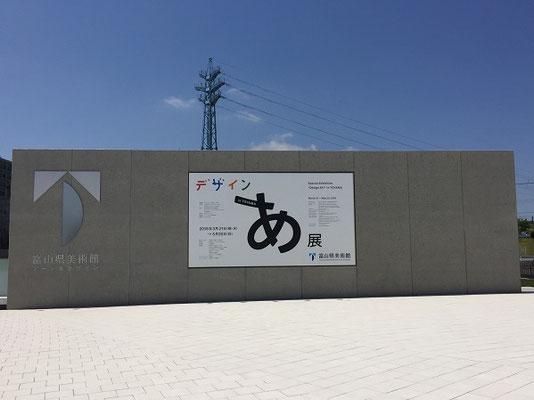北陸出張活動後に、新しくOPENした富山県立美術館 デザイン「あ」展へ