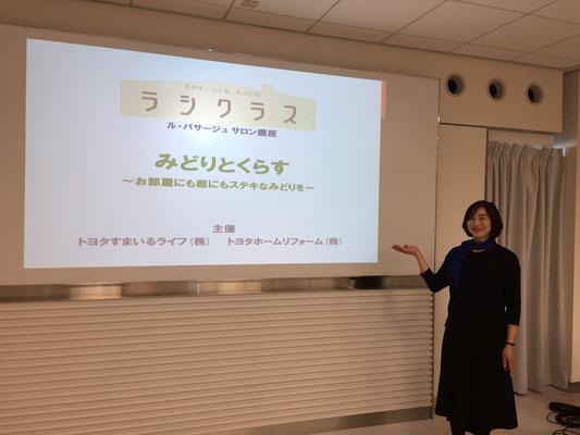 松田りさ講師 ル・パサージュサロン講座 大名古屋ビルヂング11階Cテラスにて。