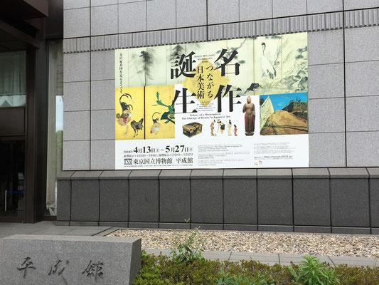 東京国立博物館 日本伝統美堪能!