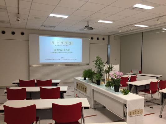 マダムブリエ講座「みどりとくらす」HDC ラシクラス様にて開催。素敵な会場ご提供に感謝いたします。