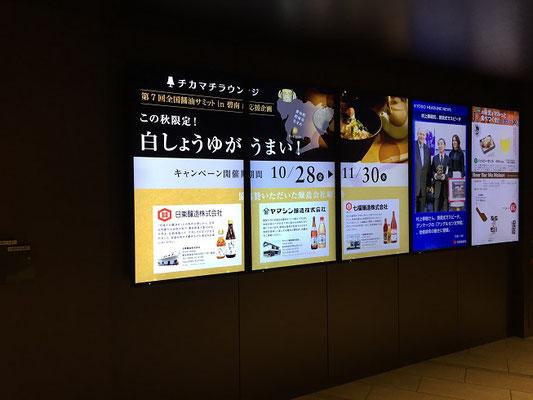 名駅チカマチラウンジ(中部経済新聞社様)全国醤油サミット応援企画開催「白しょうゆがうまい!」イベント