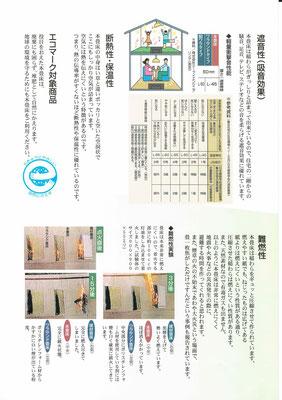 稲ワラ床 吸音効果・断熱性・保温性の説明
