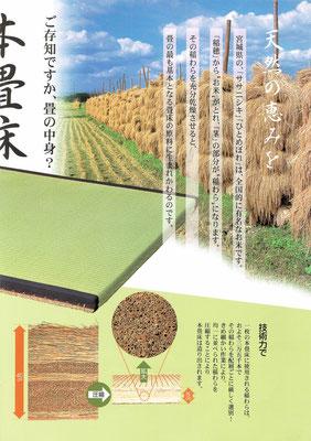 稲ワラ床の画像
