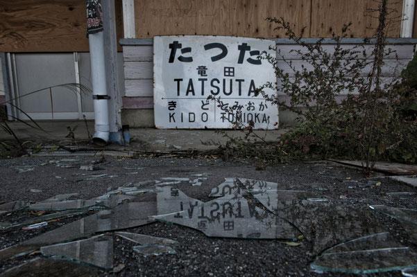 Abandoned train station, Tatsuta, Naraha