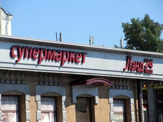 Unsere Russischkenntnisse helfen uns jedenfalls diesen Supermakt zu finden (Supermarkt 24h)