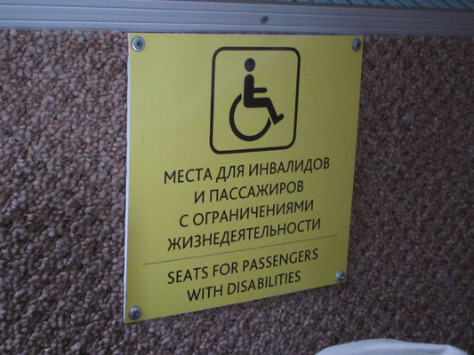 Rollstuhlplatz auf dem Tragflügelboot von Petrozavodsk zur Freilichtmuseums Insel Kischi