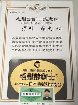 公益社団法人日本毛髪科学協会 毛髪診断士認定証