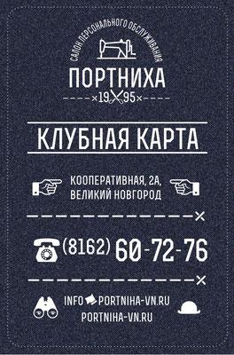 """Карта """"ДЖИНС""""  Размер постоянной скидки по карте: 6%  Выдается клиенту при совокупной стоимости оказанных услуг от 45 тыс. руб."""