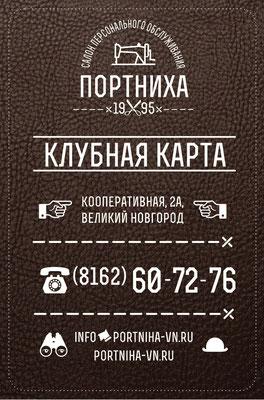 """Карта """"КОЖА""""  Размер постоянной скидки по карте: 10%  Выдается клиенту при совокупной стоимости оказанных услуг от 75 тыс. руб."""
