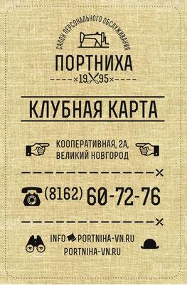 """Карта """"ЛЕН""""  Размер постоянной скидки по карте: 3%  Выдается клиенту при совокупной стоимости оказанных услуг от 15 тыс. руб."""