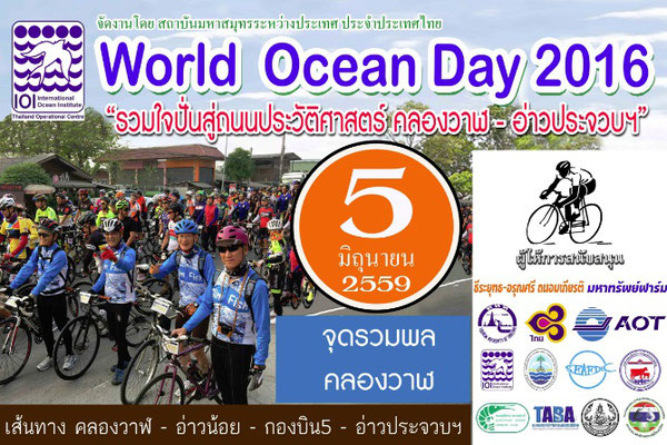 "IOI THAILAND: A 28km ""Bike Ride for Coastal Conservation Campaign (BCCC)"" at Klong Wan Sub-district, Prajuabkirikhan"