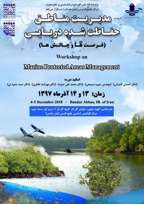 Workshop on Marine Protected Areas Management, with Emphasis on Mangrove Forests  4th -5th December, Bandar Abbas