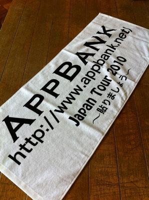 AppBankさま AppBankツアータオル