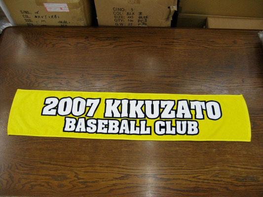 菊里高校野球部さま マフラータオル