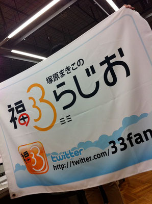 RKK熊本放送 福ミミらじおさま 旗