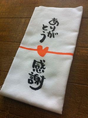 書画家 田中太山 のし手ぬぐい