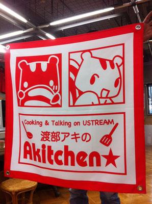 渡部アキさま Akitchen☆ 旗