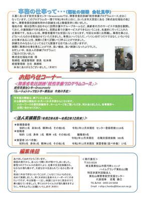 2021年新春号(1月) p4