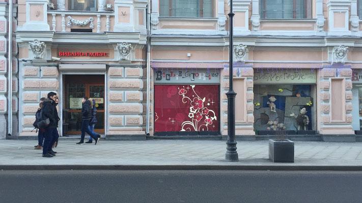 Светодиодный экран а витрину на ул. Мясницкая, г. Москва. Расстояние между пикселями 4мм.