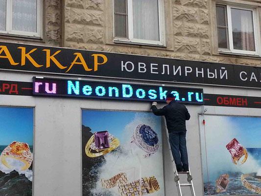 светодиодная бегущая строка Москва