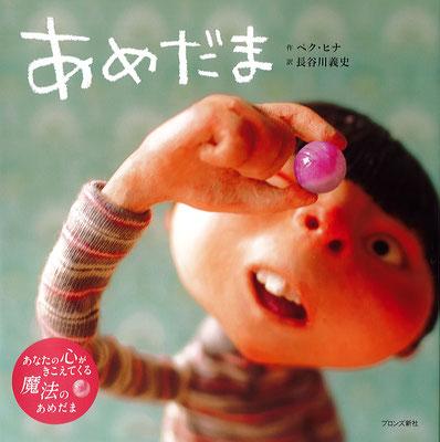 『あめだま』(ペク・ヒナ作・絵、長谷川義史訳/ブロンズ新社刊)の表紙