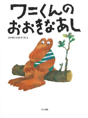 ワニくんのおおきなあし(みやざきひろかず作、絵/BL出版)