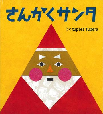 さんかくサンタ (tupera tupera 作/絵本館)