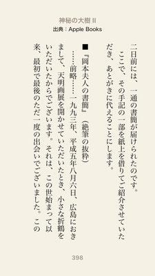 岡本天明氏の夫人が亡くなる直前にしたためた手紙の抜粋が掲載されている『神秘の大樹 第二巻 ヒロシマとつる姫』。岡本夫人は「気づき」を告白している。画像はその電子書籍版(Apple Books)。下に8ページ分の画像を掲載した。
