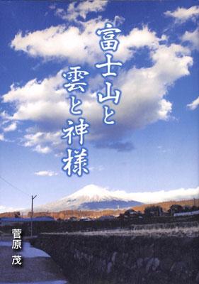 物語『富士山と雲と神様』この世のすべてが心性エネルギーに満ちているという世界観=宇宙観からうまれた物語。