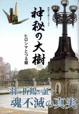 書籍『神秘の大樹 第二巻 ヒロシマとつる姫』の表紙。ページ数は少ないが内容が濃く、ある意味で示唆に富んでいる。第一章は随想。第二章は物語形式で書かれている。