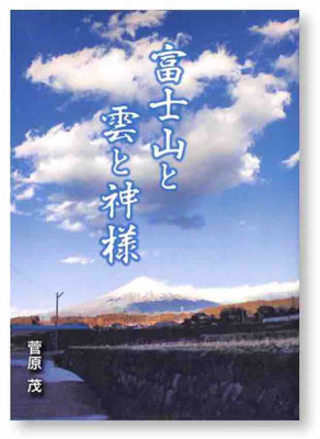 『富士山と雲と神様』